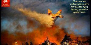 Πυρκαγιές - Πολιτικάντηδες και οικοπεδοφάγοι μια μπίζνα κερδοφόρα - Μέτρα αντιμετώπισης