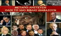 ΜΕΤΑΠΟΛΗΣΤΕΥΣΗ - ΟΛΟΙ ΤΟ ΙΔΙΟ ΒΙΒΛΙΟ ΔΙΑΒΑΖΟΥΝ
