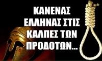 ΑΠΟΧΗ - Κανένας Έλληνας στις κάλπες των προδοτών