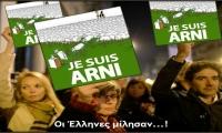 Εθνικές εκλογές...JE SUIS ARNI - Ξυπνήστε και απαιτήστε συμμετοχή στην εξουσία...!