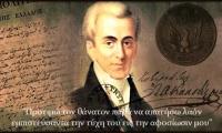 Σαν σήμερα 27 Σεπτεμβρίου 1831 δολοφονήθηκε ο Ιωάννης Καποδίστριας