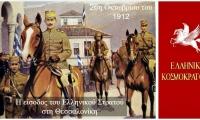 26 Οκτωβρίου 1912 - Η Ένδοξη Απελευθέρωση της Θεσσαλονίκης (Βίντεο)