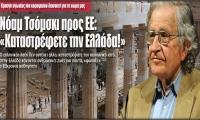 Νόαμ Τσόμσκι - Πρόθεση της Ευρώπης είναι να συντρίψει παντελώς την Ελλάδα