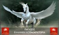Πήγασος – Ο μύθος του φτερωτού αλόγου σύμβολο της Ελληνικής Κοσμοκρατορίας.