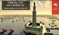 Ο Φάρος της Αλεξάνδρειας των Ελλήνων