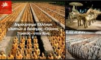 Ανατρεπτική αποκάλυψη - Οι Αρχαίοι Έλληνες έφτιαξαν τον Πήλινο Στρατό της Κίνας!