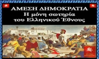 ΕΛΛΗΝΙΚΗ ΚΟΣΜΟΚΡΑΤΟΡΙΑ - ΕΠΙΣΤΡΟΦΗ ΣΤΗ ΔΗΜΟΚΡΑΤΙΑ