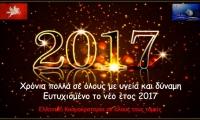 2017 - Χρόνια πολλά σε όλους με υγεία πάνω από όλα