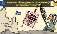 Τα χρυσά εφάπαξ των Συριζαίων και η φιδοφωλιά