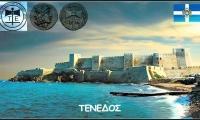 Ελληνισμός - H Τένεδος τοῦ 21ου αἰῶνος