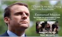 Παράδειγμα προς αποφυγήν η Γαλλία για την χώρα μας