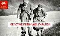 Θέλουμε περήφανα γηρατειά και όχι εξαθλιωμένα θύματα του διεθνισμού