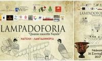 Μεγάλη Ημέρα για τον Ελληνισμό -