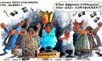Η φιλοσοφική βάση της διαφθοράς