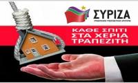 Με επιλογή ΣΥΡΙΖΑ κι όχι της τρόικας το κάθε σπίτι σε χέρια τραπεζίτη...!
