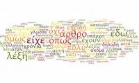 Η απλοποίηση της γλώσσας μήπως ισοδυναμεί με εξαφάνιση;