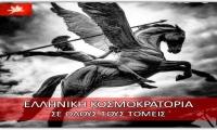Ελληνική Κοσμοκρατορία - Το πατριωτικό κίνημα που πρεσβεύει το αυθεντικό και γνήσια Ελληνικό.