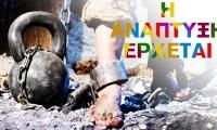 Ενώ η Ελλάδα ανεβάζει τους φόρους για όσους δημιουργούν πλούτο η Ρουμανία έκανε το αντίθετο και τρέχει με 7% ανάπτυξη