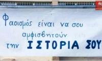 Η γενιά της Μακεδονίας θα μας σώσει από τη γενιά του πολυτεχνείου