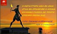 Η Ελληνική γλώσσα είναι ελληνική εφεύρεση και κληρονομιά και ΟΧΙ παγκόσμια