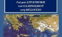 ΥΦΑΛΟΚΡΗΠΙΔΑ - Α.Ο.Ζ. Για μιά Στρατηγική του Ελληνισμού στη Μεσόγειο