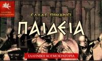 Τι πραγματικά είπε ο Ισοκράτης για τους μετέχοντες Ελληνικής Παιδείας