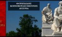 Θουκυδίδης - Τα 3 κριτήρια για μια ελεύθερη πολιτεία.