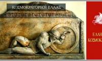 Ένας κόσμος δίχως το μεγαλείο του Ελληνισμού