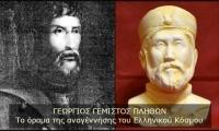 ΓΕΩΡΓΙΟΣ ΓΕΜΙΣΤΟΣ ΠΛΗΘΩΝ (1355 - 1452) Το όραμα της αναγέννησης του Ελληνικού Κόσμου