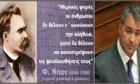 Ο Βορίδης και ο Νίτσε - Μέρος 1ο