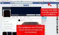 Πως μπορώ να αλλάξω το Όνομα και το Επώνυμο μου στο Facebook στα Ελληνικά