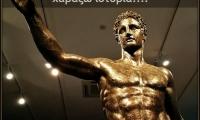 Το χρέος μου σαν Έλληνας, είναι να χαράζω Ιστορία...!
