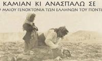 19η Μαϊου - Η Γενοκτονία των Ελλήνων του Πόντου