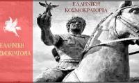Μέγας Αλέξανδρος - Η Μάχη του Γρανικού 334 π.Χ.