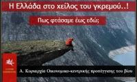 Α. ΚΥΡΙΑΡΧΙΑ ΟΙΚΟΝΟΜΙΚΟ-ΚΕΝΤΡΙΚΗΣ ΠΡΟΣΕΓΓΙΣΗΣ ΤΟΥ ΒΙΟΥ